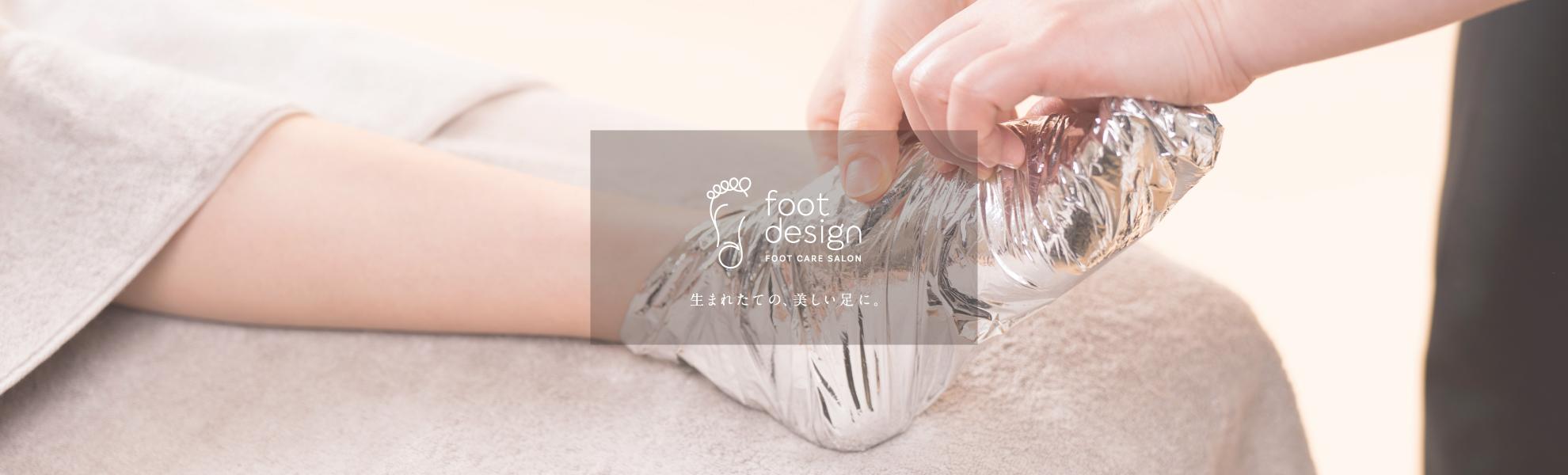 FOOT DESIGN フットデザイン イメージ2