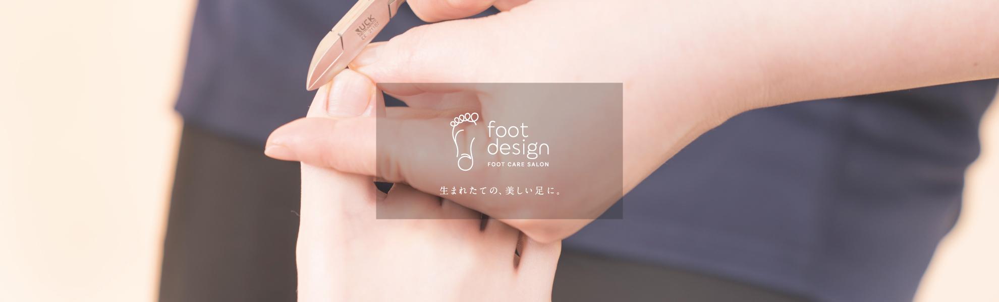 FOOT DESIGN フットデザイン イメージ3