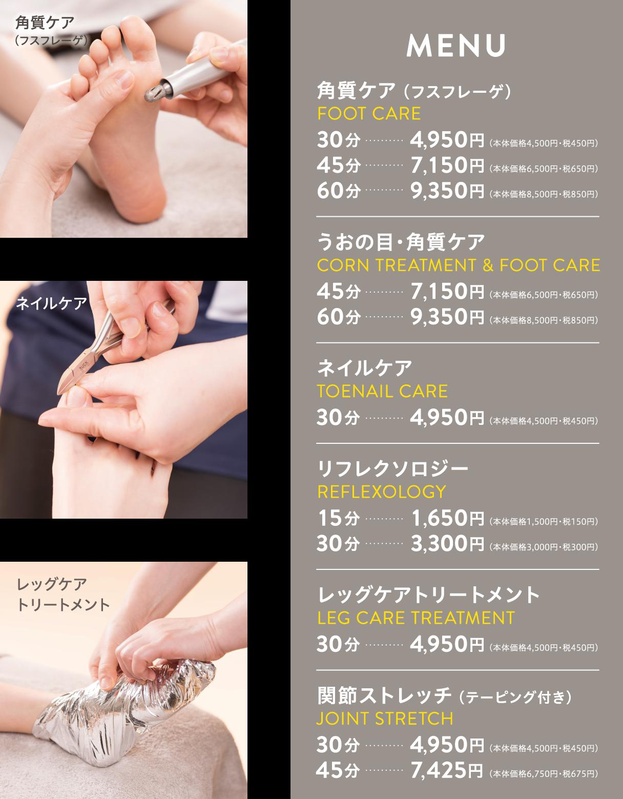 FOOT DESIGN フットデザイン 価格表