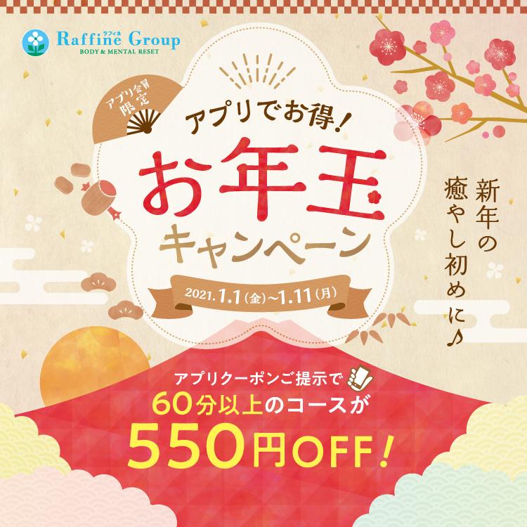 1/1~1/11まで☆アプリでお得♪お年玉キャンペーン