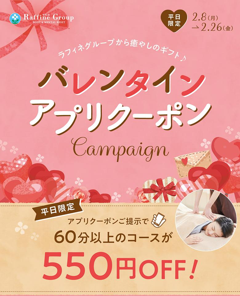 2/26まで☆アプリでお得♪平日限定バレンタインアプリクーポン